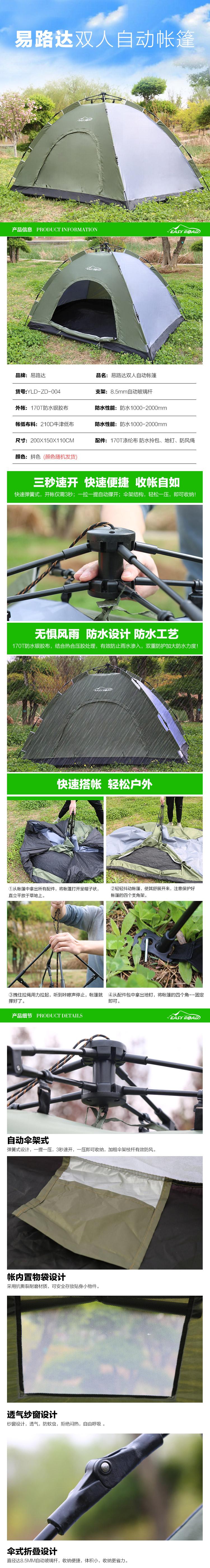 易路达双人自动帐篷004.jpg